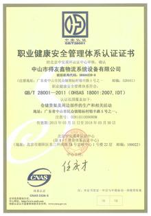 职业健康安全管理体系认证证书(得友鑫)