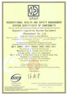 职业健康安全管理体系认证证书(得友鑫)英文