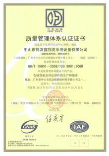 质量管理体系认证证书(得友鑫)