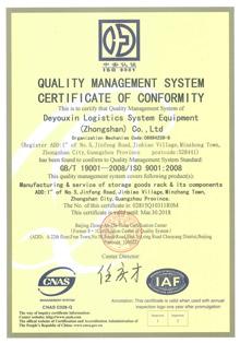 质量管理体系认证证书(得友鑫)英文