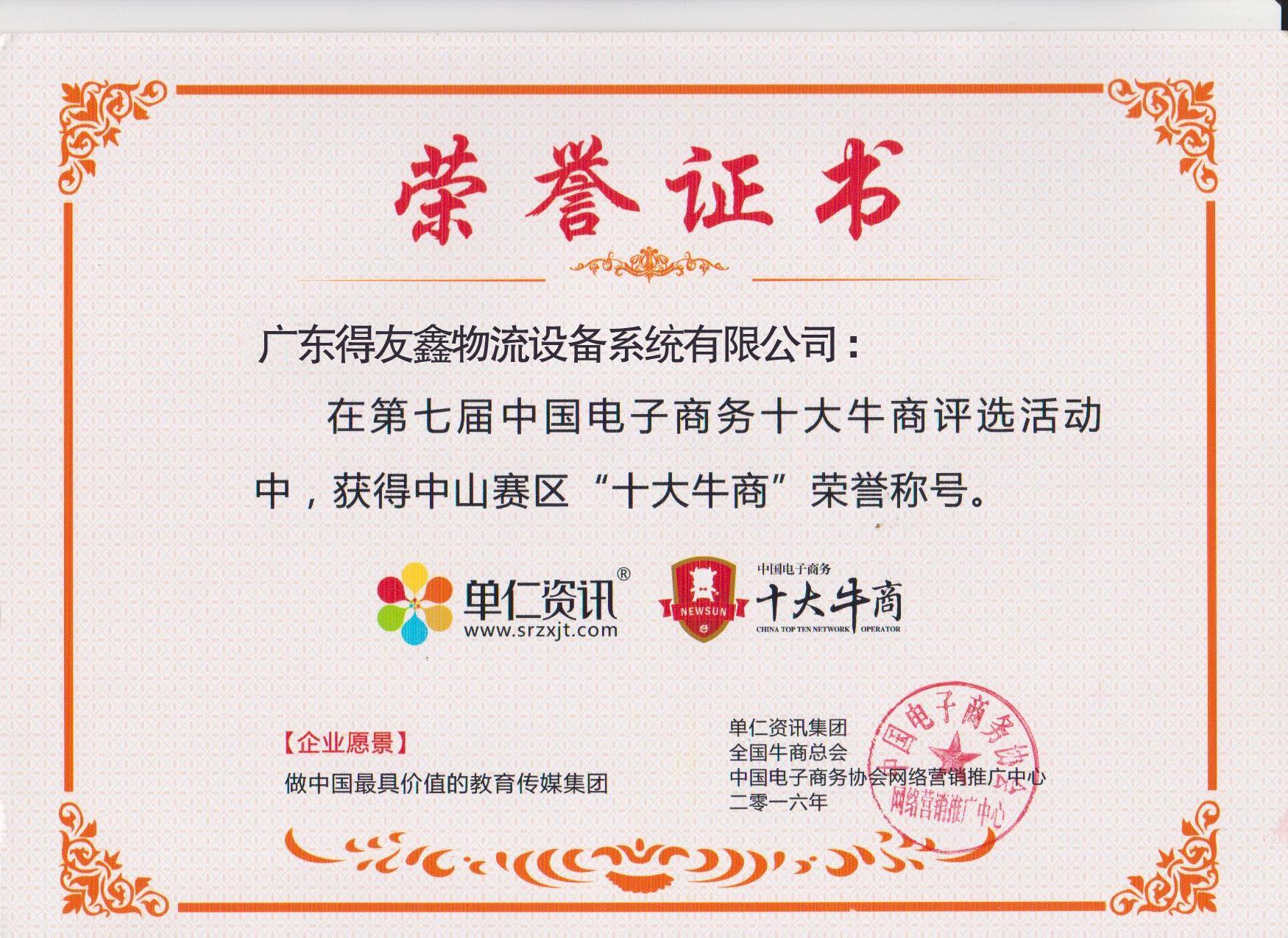 第七届中国电子商务中山十大牛商:得友鑫货架