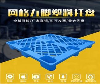 塑料托盘/塑料卡板/塑料栈板
